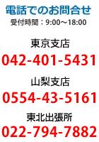 営業エリア:東京、山梨、関東、東北